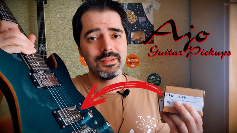 Российские АКТИВЫ Ajo Guitar Pickups