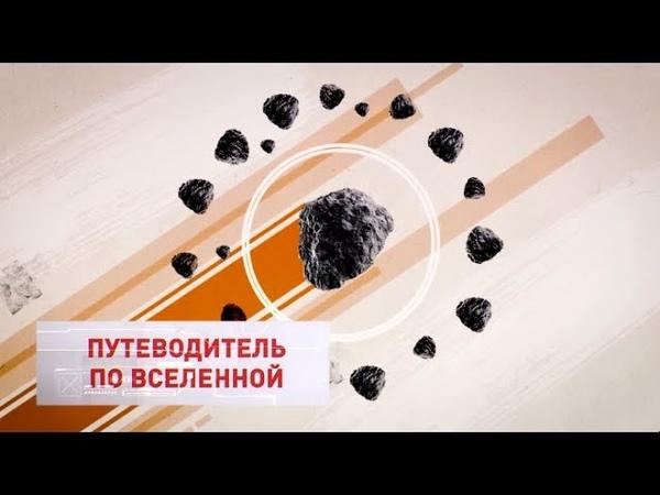 Путеводитель по Вселенной Астероиды Ведущий Владимир Сурдин