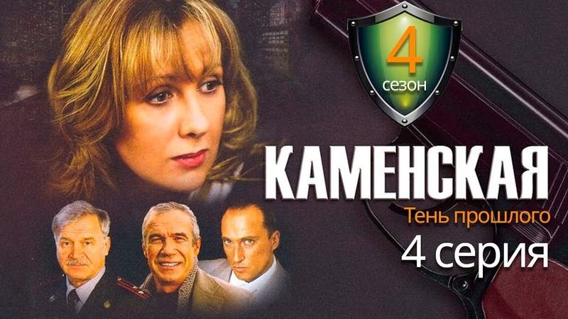 Каменская 4 Тень прошлого 4 серия