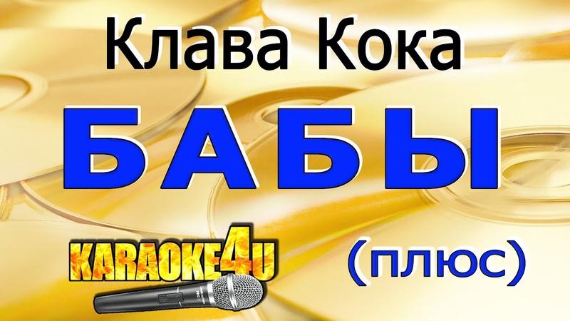 Клава Кока - Бабы - КАРАОКЕ ПЛЮС