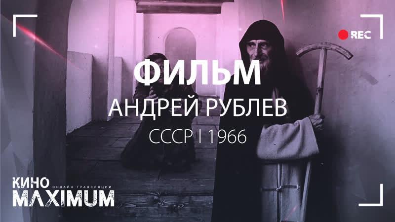 Кино Андрей Рублев (1966) MaximuM