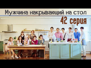 FSG Baddest Females Man Who Sets the Table _ Мужчина накрывающий на стол - 42/50 (рус.саб)