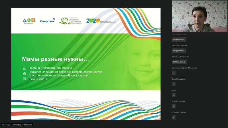 9 06 2020 Мамы разные нужны Глибина Е онлайн лекторий в проекте Ради будущего БФ Дорога к дому