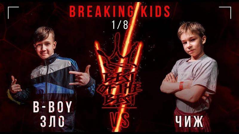 B Boy Зло VS Чиж BREAKING KIDS 1 8 BEST OF THE BEST BATTLE VI