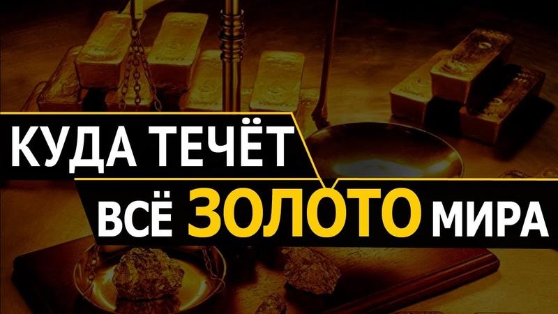 Что скрывает рынок золота Тайна главной мировой валюты Игорь Нагаев