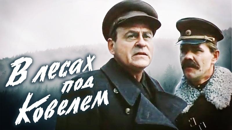 В лесах под Ковелем 1 серия 1984 Военный фильм Фильмы Золотая коллекция
