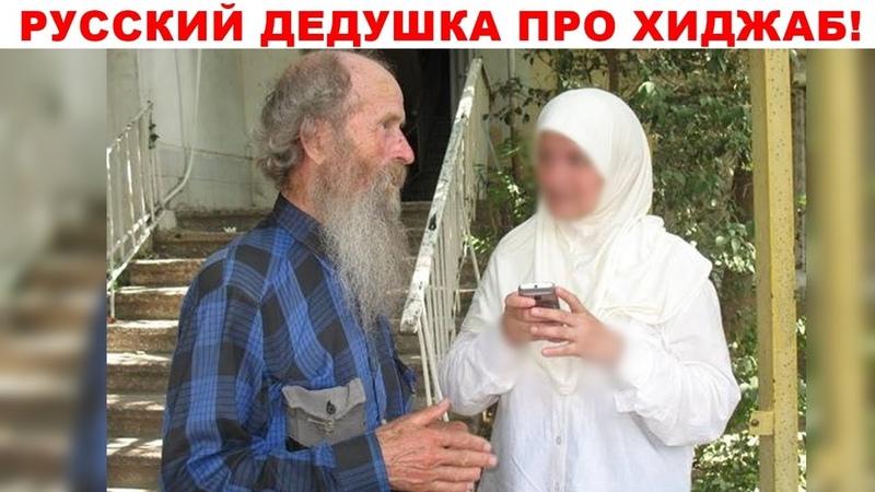 Смотрите Что Говорит Русский Дедушка Про Хиджаб Смотреть ВСЕМ
