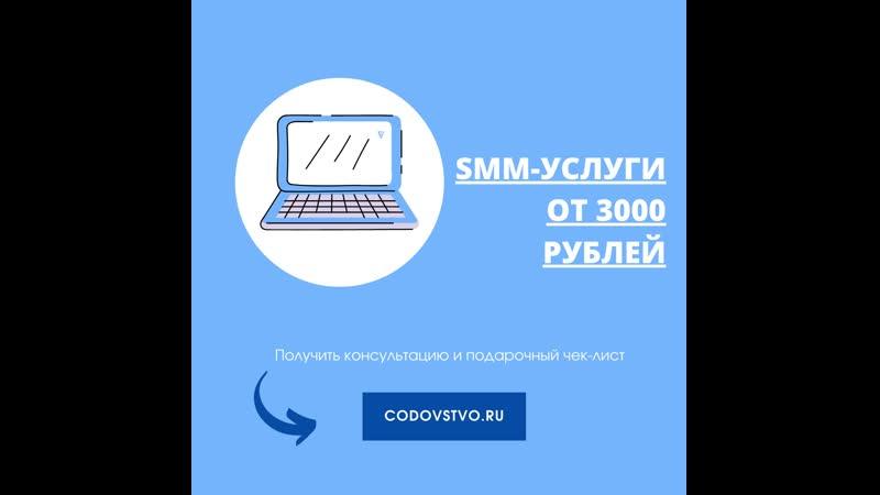 SMM услуги от 3000 рублей