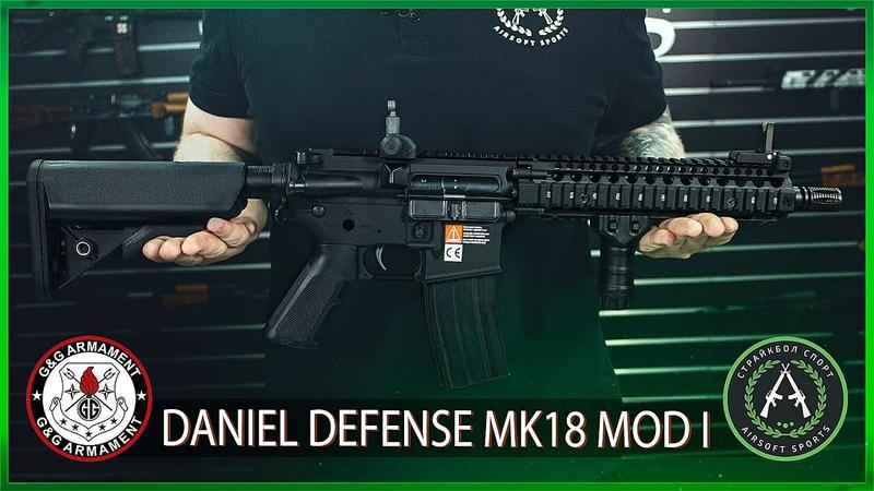 Обзор G P Daniel Defense MK18 Mod I