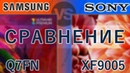Cравним-ка!📺🆚📺 Samsung 55Q7FN Qled VS Sony 55XF9005   q7fn xf9005 65q7fn 65qf9005 qled triluminos