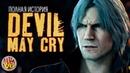 ПОЛНАЯ ИСТОРИЯ DEVIL MAY CRY (DMC): Все игры, манга, аниме и книги
