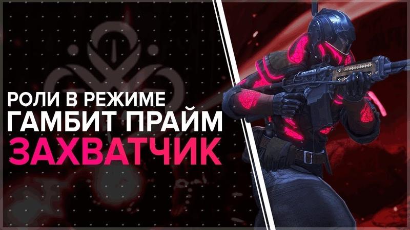 Destiny 2 Гамбит прайм по ролям Захватчик Как правильно вторгаться