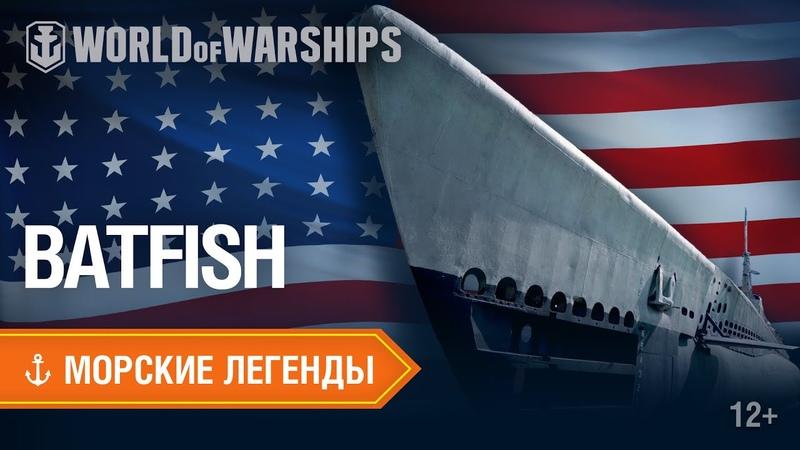 Морские Легенды подводная лодка USS Batfish
