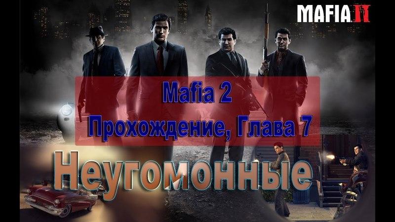 Mafia 2: Прохождение Глава 8. Неугомонные.