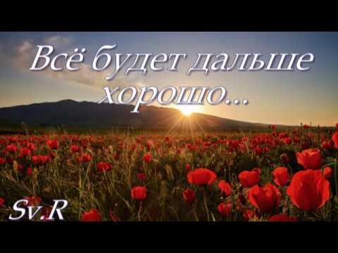 ЧИТАЮ СТИХИ Все будет дальше хорошо автор Ирина Самарина Лабиринт