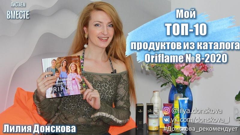 МОЙ ТОП 10 ПРОДУКТОВ Из Каталога Oriflame №8 2020