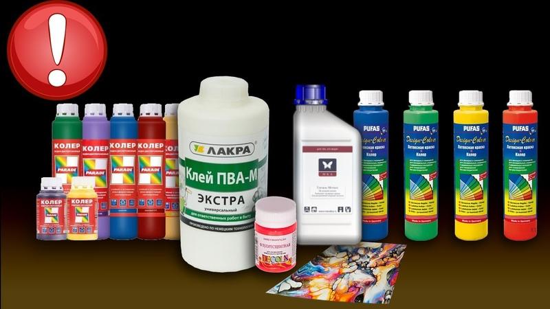 Состав краски для акриловой заливки, замес, материалы, пропорции. Acrylic fluid pouring.