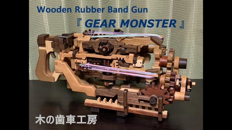 Wooden Rubber Band Gun『 GEAR MONSTER 』