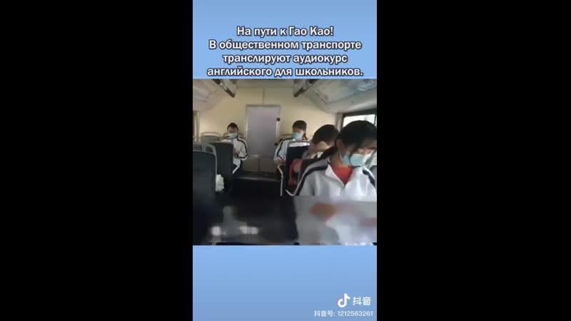 На пути к Гао Као В общественном транспорте транслируют аудиокурс английского для школьников