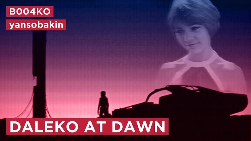 ГОСТЬЯ ИЗ БУДУЩЕГО x HALF LIFE 2 DALEKO AT DAWN MASHUP