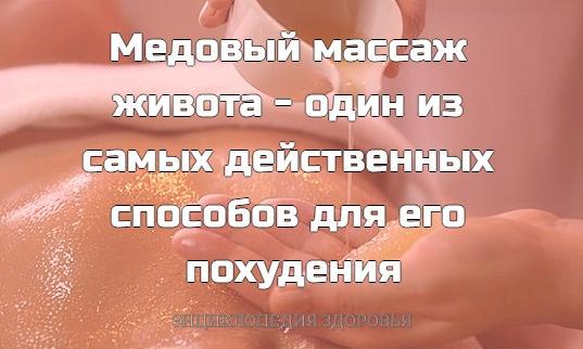 Принцип действия медового массажа очень прост  питательные вещества в