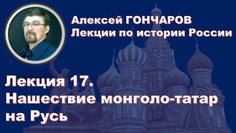 Лекция 17. Нашествие на Русь монголо-татар