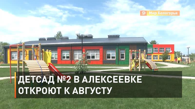 Детсад №2 в Алексеевке откроют к августу