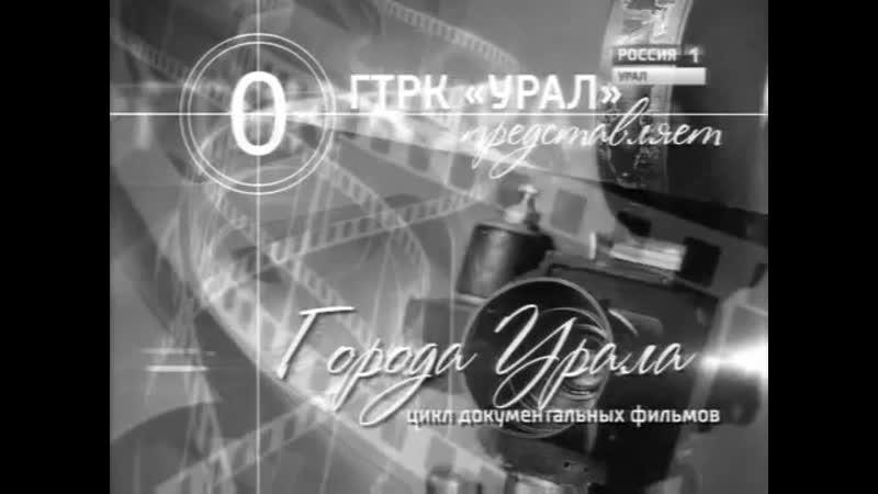 1976г Дивные сказов места Писатель Павел Бажов Док фильм СССР mp4