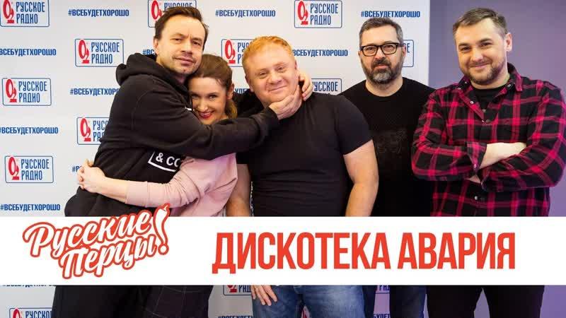 Дискотека Авария в утреннем шоу Русские Перцы на Русском Радио 19.02.2019