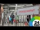 В Москве на девять дней закрыли пять станций «красной» ветки метро - МИР 24