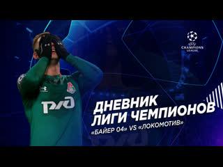 Локомотив  Байер // Еврокубковый опыт для молодёжки и основы // Дневник Лиги чемпионов // Тур 5