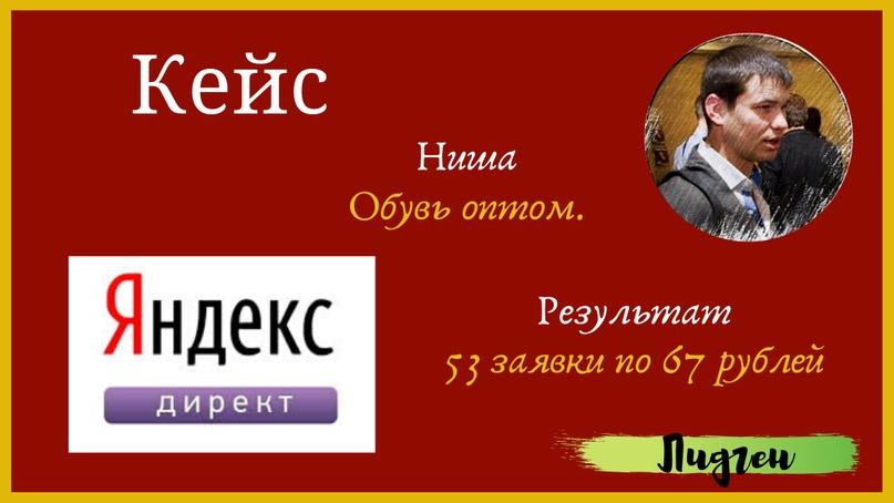 53 заявки по 67 рублей в нише обувь оптом через Яндекс Директ., изображение №1