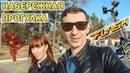 Набережная Хабаровска   Аттракцион Flash   Прогулка   Курс на Запад