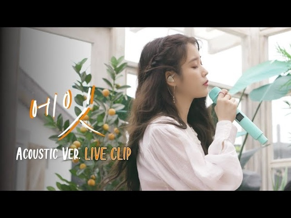 IU 'eight' Acoustic Ver Live Clip