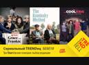 Три Starпёрские комедии Сериальный TRENDец S03E10 Кураж-Бамбей