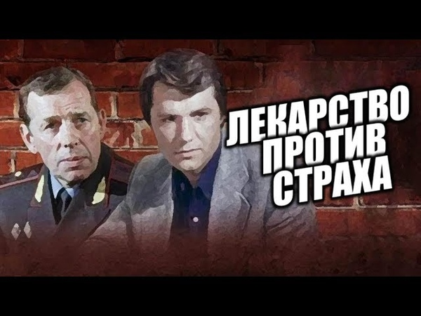 Фильм Лекарство против страха 1978 детектив