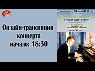 Посвящение Сергею Рахманинову - Михаил Захарчук и Симфонический оркестр, Ступинской филармонии