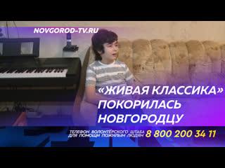 15-летний новгородец Александр Максимов победил в финале Всероссийского конкурса юных чтецов Живая классика