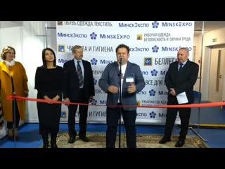 Фрагмент открытия выставки ЧИСТОТА И ГИГИЕНА Минск 2020