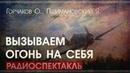 Овидий Горчаков и Януш Пшимановский - Вызываем огонь на себя - РАДИОСПЕКТАКЛЬ аудиокнига