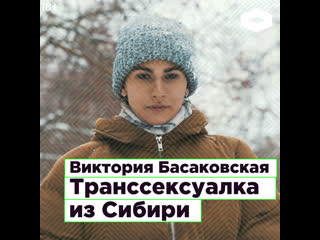 Виктория Басаковская, транссексуалка из Сибири | ROMB
