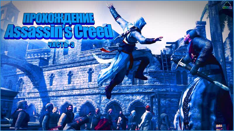 Стрим Прохождение Assassin's Creed Часть 3