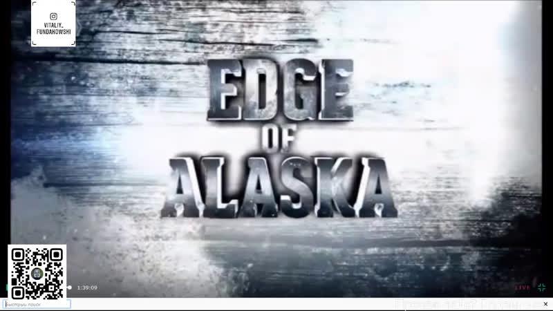 На краю Аляски. Последняя битва. (16)