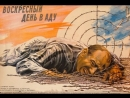 Воскресный день в аду 1987, СССР, военная драма