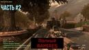 CoD Modern Warfare 2 Remastered Прохождение Часть 2