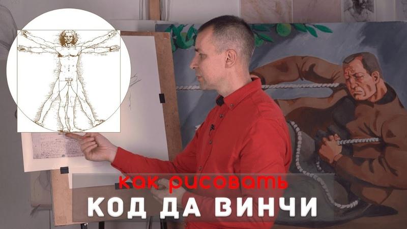 ИСТИННАЯ ТАЙНА Кода Да Винчи ENG SUB А Рыжкин