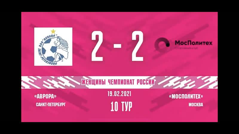 Аврора МосПолитех 2 2 10 тур Высшая лига 20 21 19 февраля