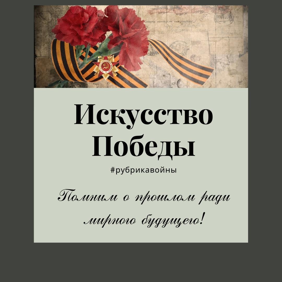 «Искусство Победы»