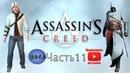 Assassin's Creed 1 Прохождение - Часть 11 Робер Де Сабле