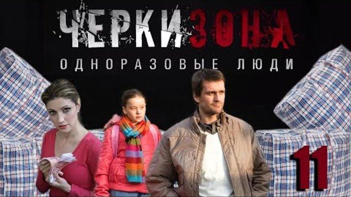 КЛУБ РУССКИХ ДЕТЕКТИВОВ: - Черкизона. Одноразовые люди, 11 серия, 2010 год, (16).